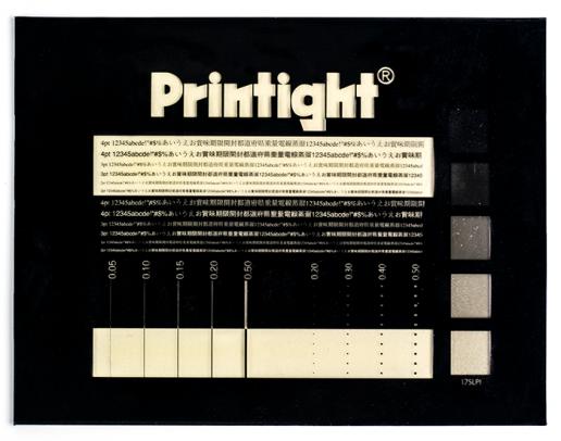 Advantages PrintightR QF Water Washable CTP Letterpress Plates